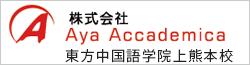 東方中国語学院上熊本校