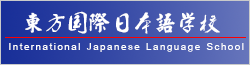 東方国際日本語学校
