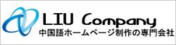 中国語Web制作サービース